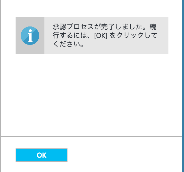 Bitbucketへのアクセス許可完了