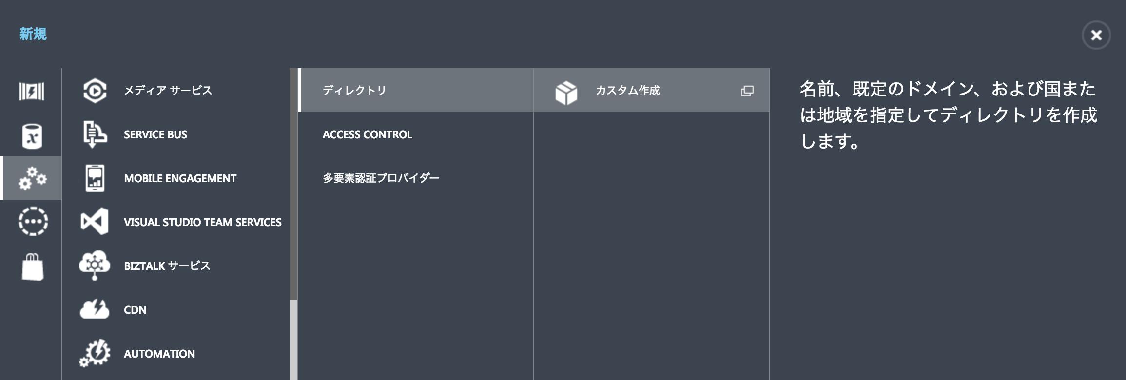 o365-azure-ad-create-custom-directory