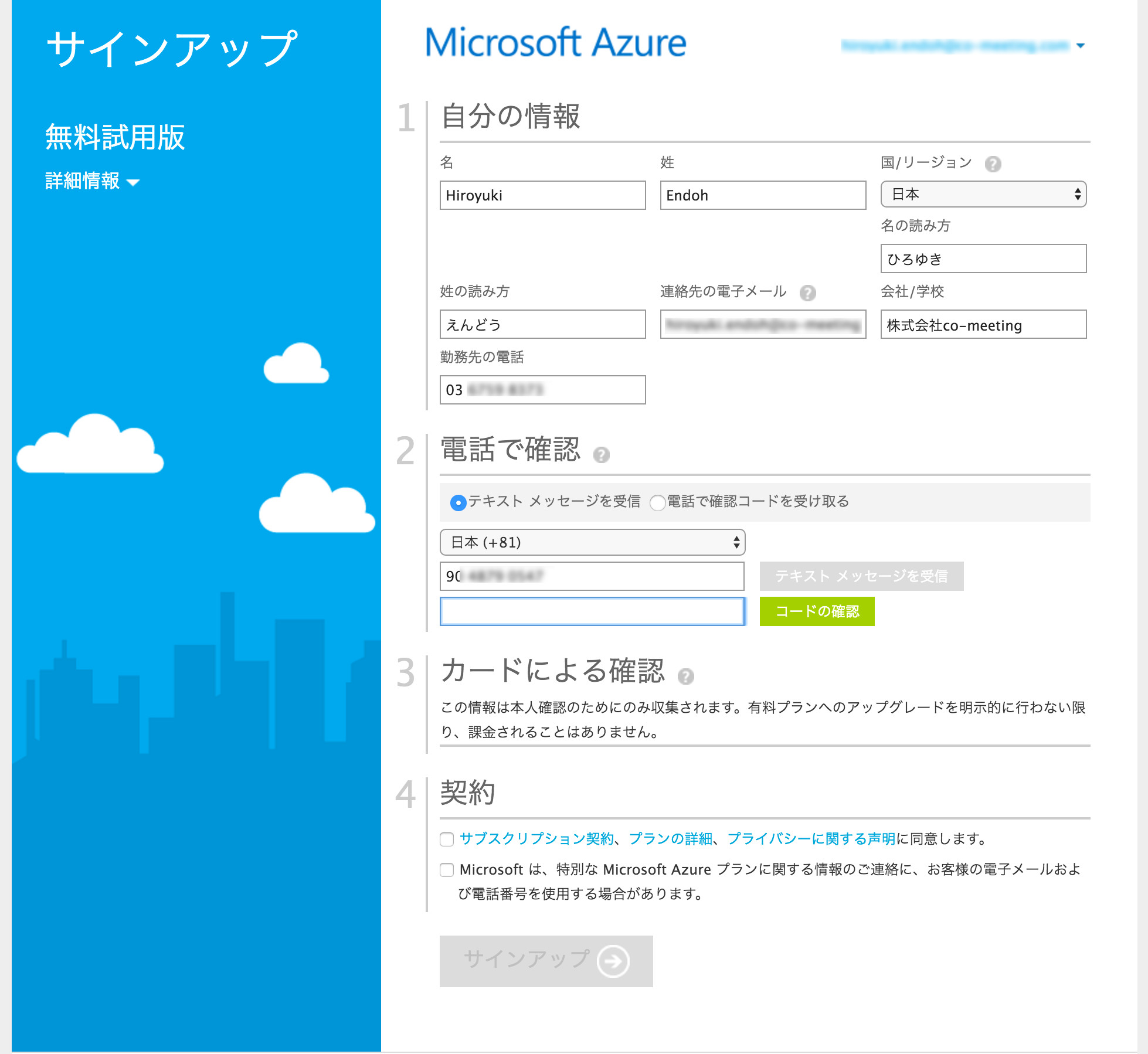 windows-azure-signup