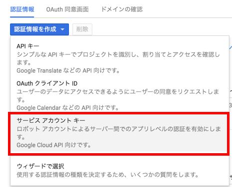 google-calendar-create-service-account-01