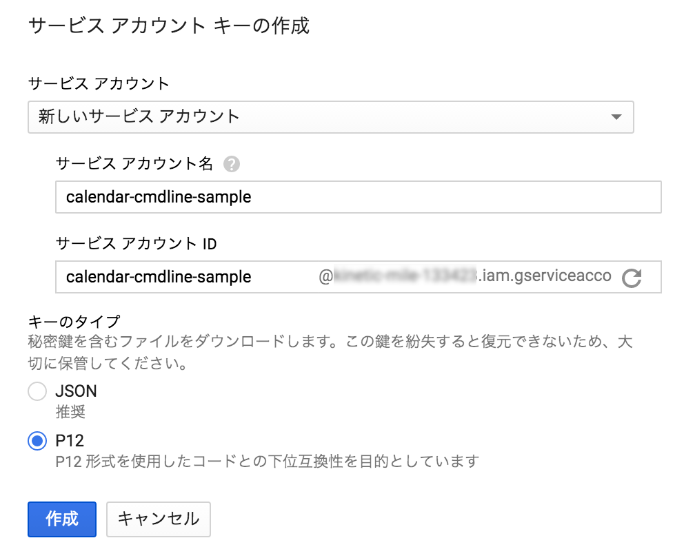 google-calendar-create-service-account-02