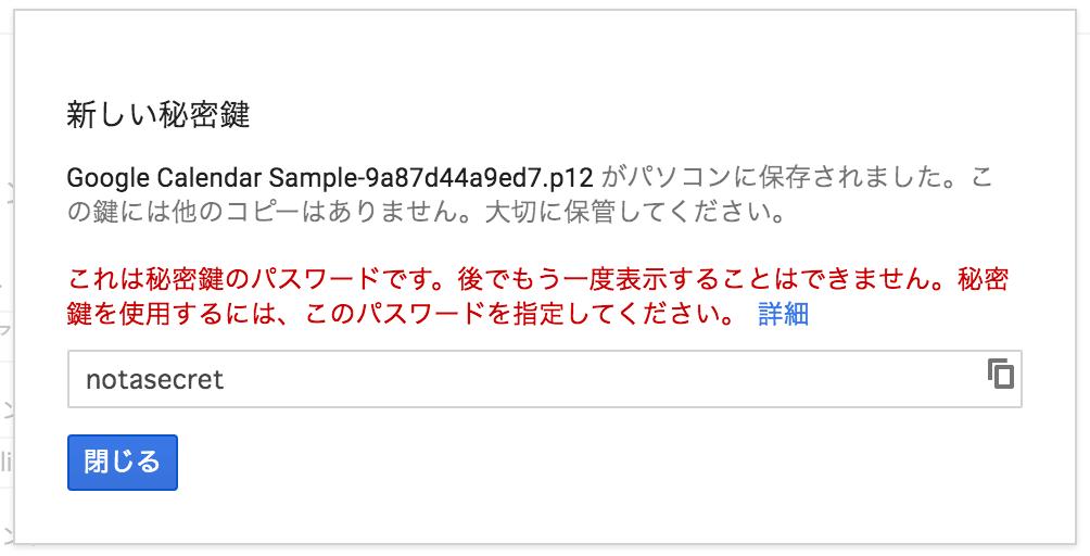 google-calendar-create-service-account-03