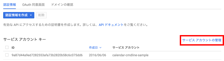 google-calendar-create-service-account-04