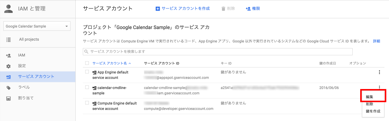 google-calendar-create-service-account-05