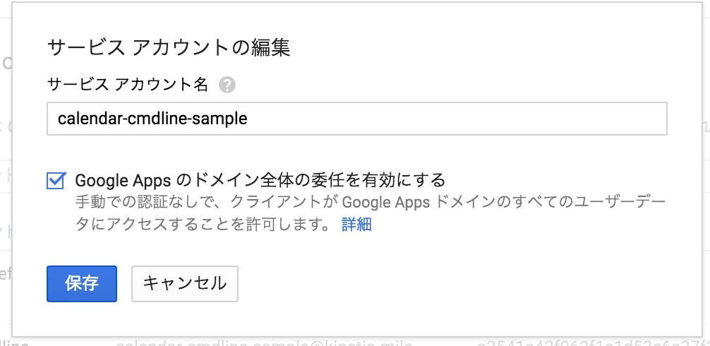 google-calendar-create-service-account-06