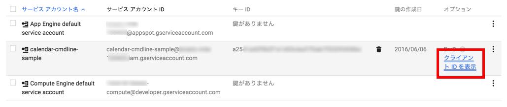 google-calendar-create-service-account-07