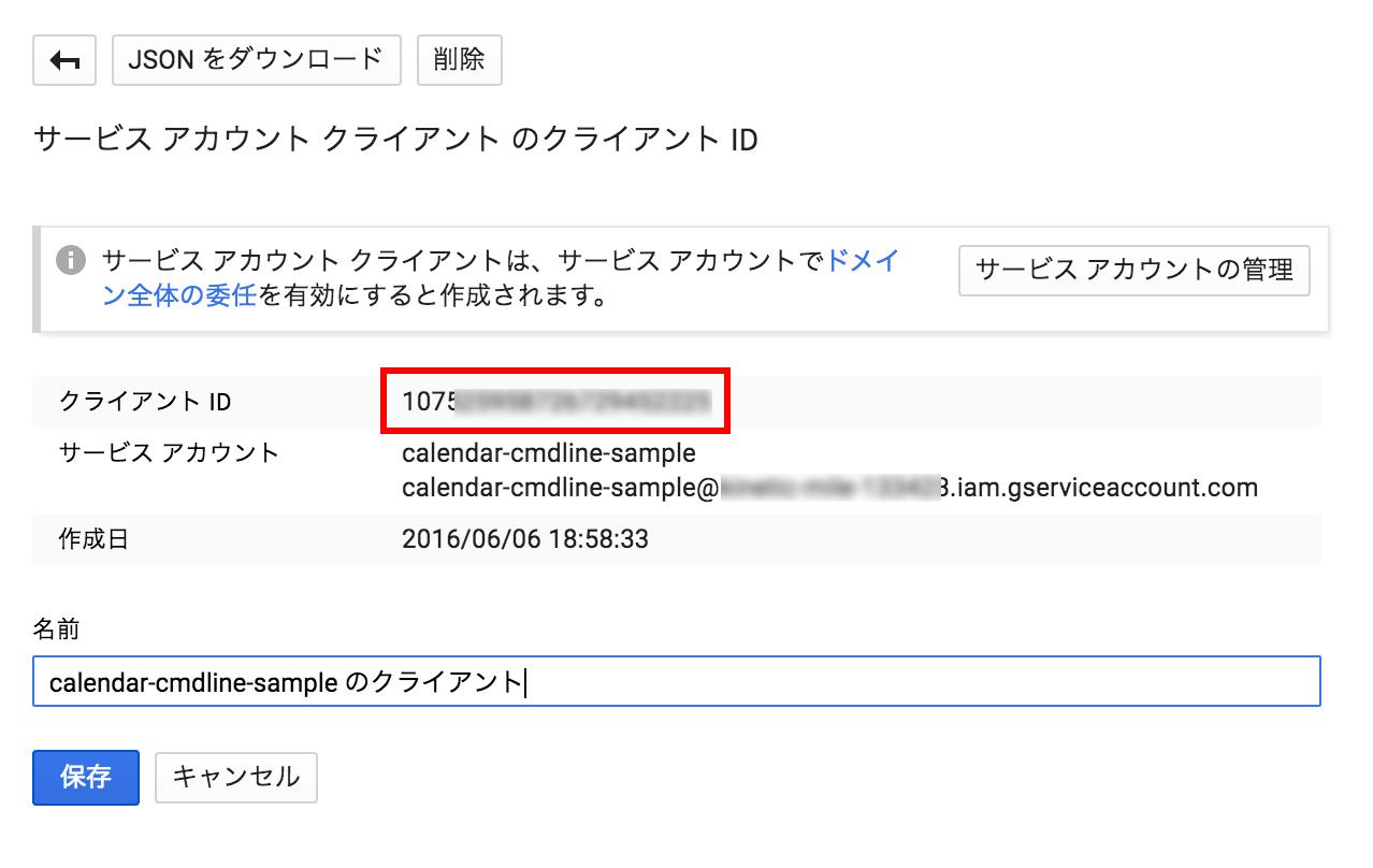 google-calendar-create-service-account-08