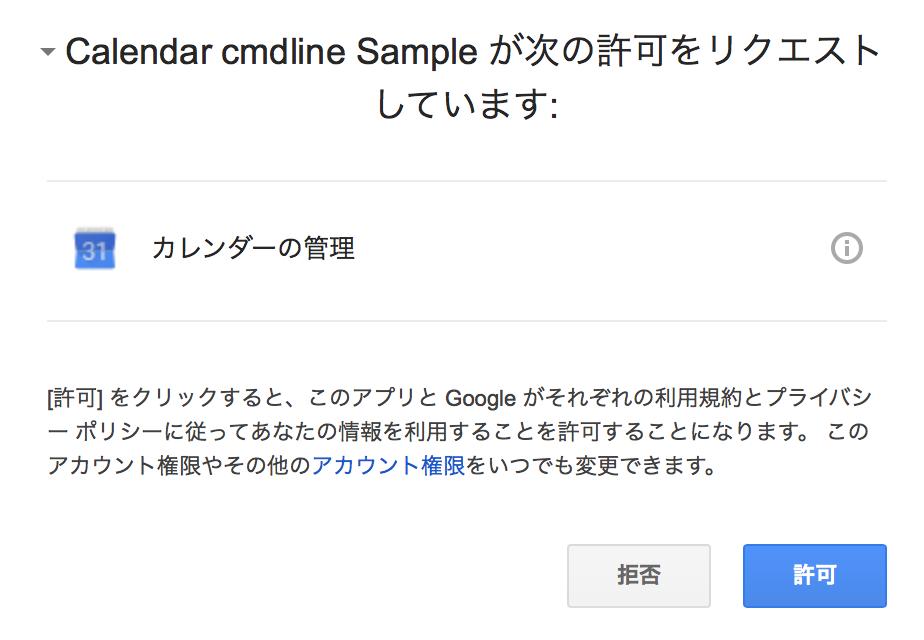request-access-to-google-calendar-api